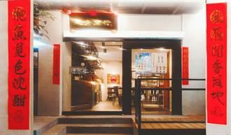 【台北探店】眷村風文青飯館  《忠青商行》平民價格吃到家的味道