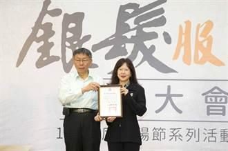 永慶慈善基金會獲北市府銀髮服務表揚