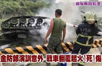 金防部演訓意外 戰車翻覆起火1死1傷
