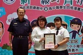 台灣女孩日 嘉義市長黃敏惠頒獎給新住民漫畫創作