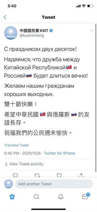拓展台俄關係 國民黨推特以俄文祝福雙十國慶