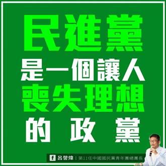 看林飛帆、陳吉仲、陳時中昔今 呂謦煒:民進黨是讓人喪失理想的政黨