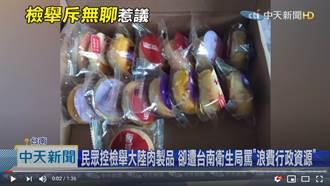 台南獨立了?陸製肉品魚目混珠民眾檢舉 衛生局嗆別那麼無聊
