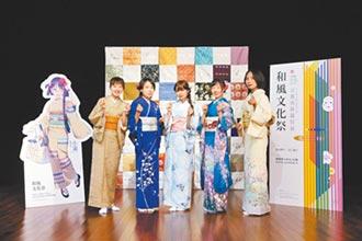 總爺和風文化祭 京都和服秀登台