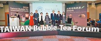 珍珠奶茶國際論壇 聚焦手搖飲未來