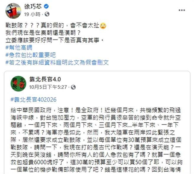 台北市議員徐巧芯轉發此文。(圖/翻攝自臉書)