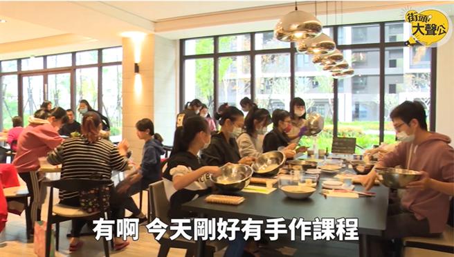 社區內竟還有廚藝教室,手作課程會不定期更換主題。/圖截取自YOUTUBE
