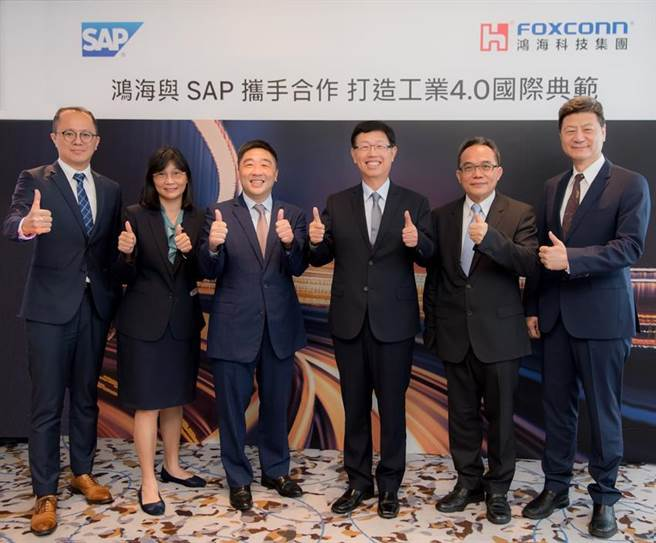 鴻海董事長劉揚偉(右起第三人)8日宣布與 SAP 戰略結盟,共同樹立工業4.0產業新典範。圖/鴻海提供