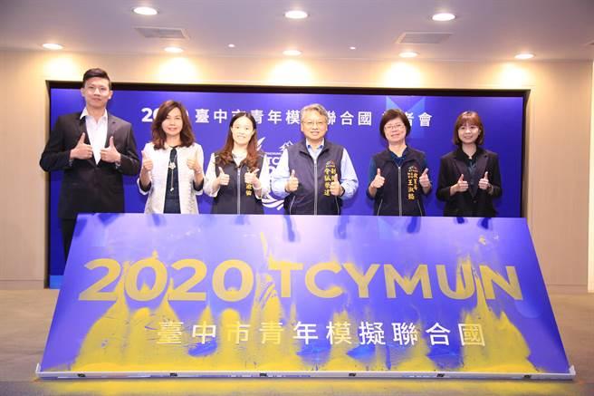 台中市政府8日特舉辦「2020台中市青年模擬聯合國新聞發布記者會」,強調將模擬聯合國會議議題攻防過程,增進學生間實質國際交流。(陳世宗攝)