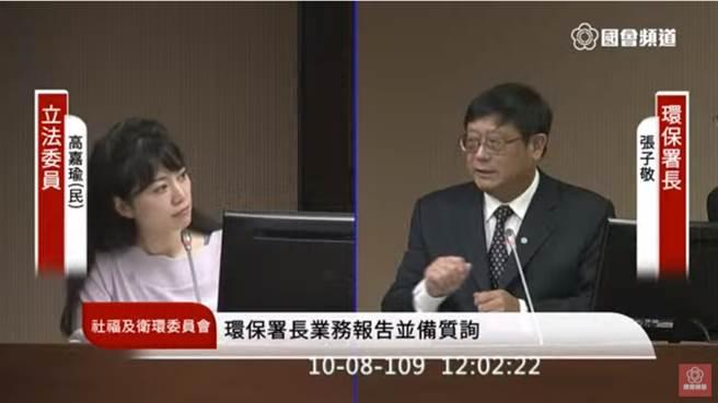 環保署擬推聲音照相取締噪音,民進黨立委高嘉瑜(左)問唱歌是否算噪音。(圖/摘自國會頻到直播畫面)