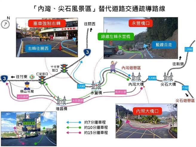 新竹縣政府警察局推出交通疏導、替代道路地圖,提供民眾參考。(新竹縣警局提供/莊旻靜新竹傳真)