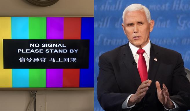 美副總統電視辯論會上,彭斯開始就中國議題攻擊拜登時,CNN對大陸直播訊號突然斷訊。一直到下個議題時才恢復。(圖/推特@nvanderklippe,AP)