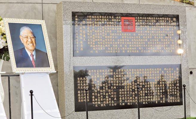 總統府並公布墓誌銘,表彰李登輝帶領台灣邁向民主幸福。(總統府提供)