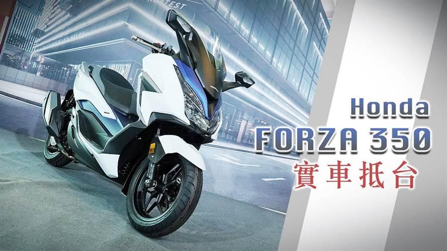 排量升級 - Honda FORZA350 實車抵台
