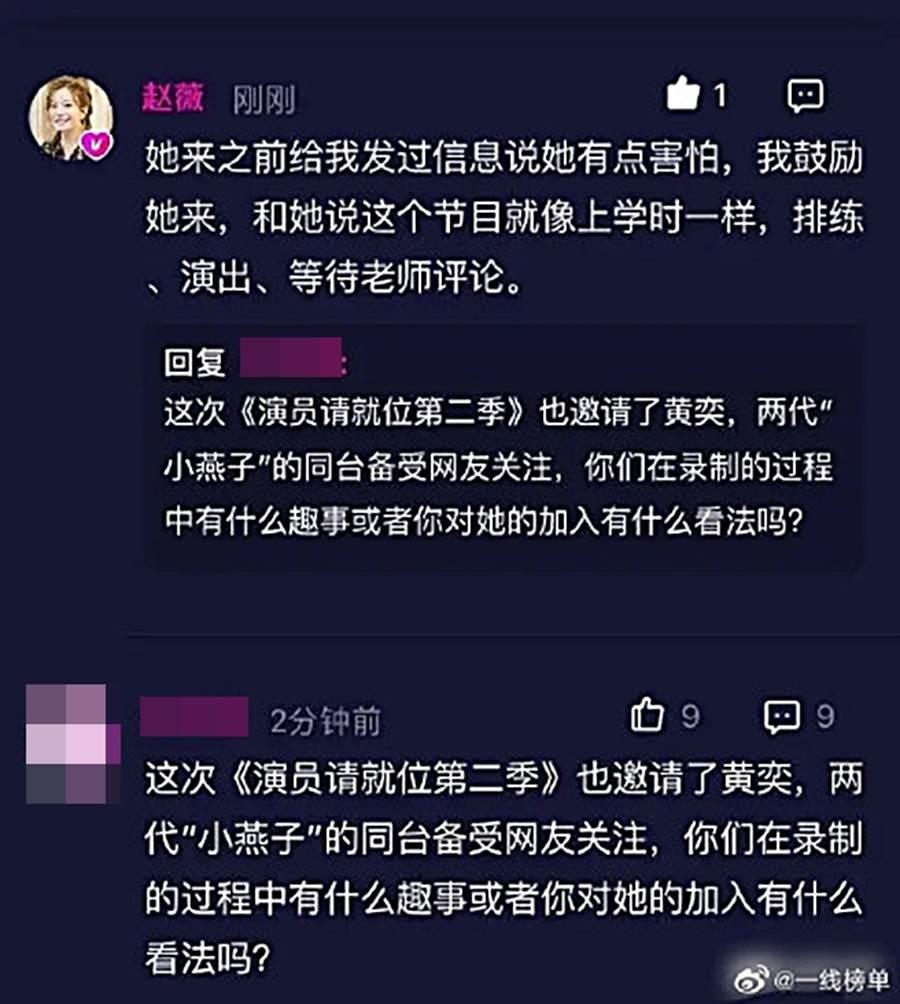趙薇回答網友。(圖/翻攝自一線榜單微博)