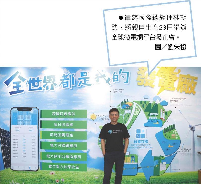 律慈國際總經理林胡助,將親自出席23日舉辦全球微電網平台發布會。圖/劉朱松