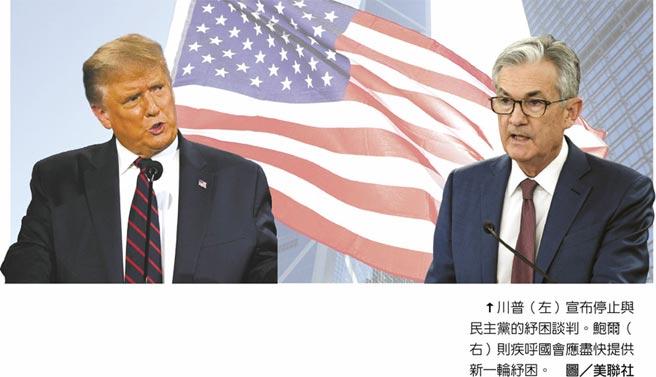 川普(左)宣布停止與民主黨的紓困談判。鮑爾(右)則疾呼國會應盡快提供新一輪紓困。圖/美聯社