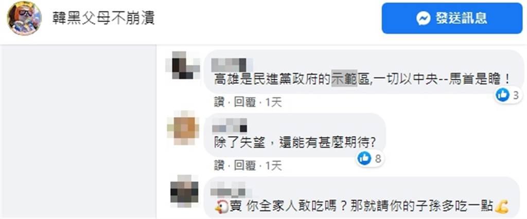 臉書網友留言。(圖/翻攝自臉書「韓黑父母不崩潰」)