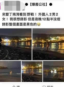 墾丁南灣上演活春宮   警方追查4外國人
