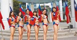 國民黨台南市議會炒熱國慶 國旗比基尼辣妹上陣
