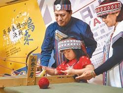 全國泰雅運動會 9區原民競技