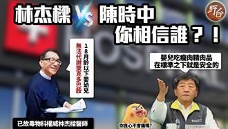 羅智強問網友:林杰樑vs陳時中 你相信誰?