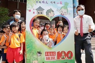 培文國小慶百年 校友捐贈逾百萬新英語多功能教室啟用