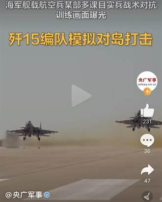 國慶前夕 陸宣布黃渤海大軍演 殲-15模擬對海島打擊