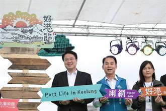 2020「港覺」基隆 美食結合市集體驗港都風情