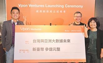 Vpon成立威朋創投 打造台灣新創生態系