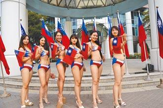 有焰火無旗海 國民黨 國旗泳裝上陣