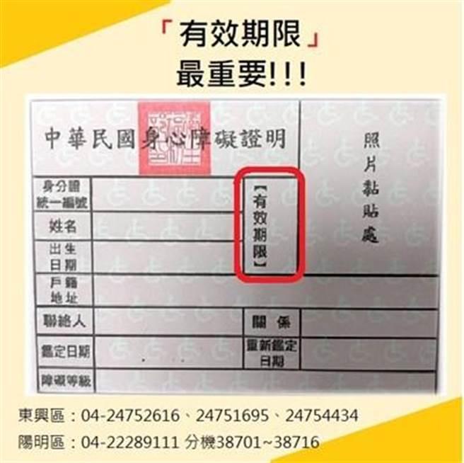 2021年永久效期身障證明換證,台中市府提醒注意換證期限。(台中市府提供/盧金足台中傳真)