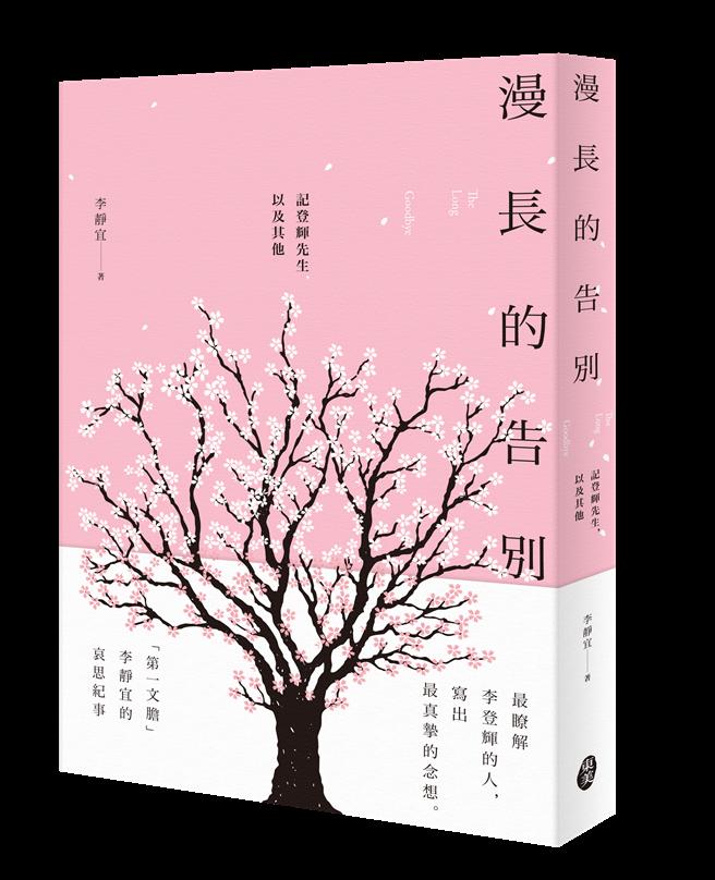 《漫長的告別─記登輝先生,以及其他》/東美出版