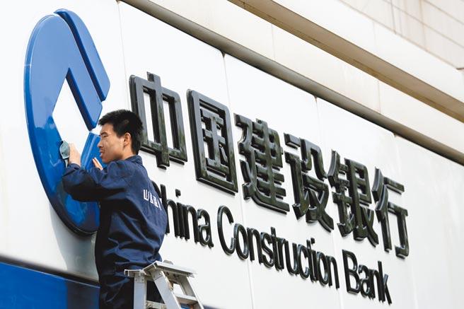 近日中國建設銀行爆出外包人員轉賣客戶個資。圖為清潔人員清洗中國建設銀行的招牌。(中新社資料照片)
