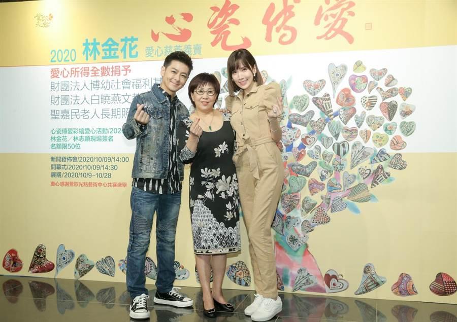 林志穎(左)9日與太太陳若儀(右)、媽媽林金花(中)出席義賣活動。(盧禕祺攝)