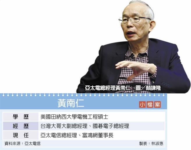 亞太電總經理黃南仁。圖/顏謙隆  黃南仁
