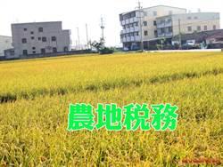 出售未作農業使用之農地,房地合一稅不能免