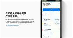 終於更新了!蘋果地圖支援台灣火車、客運即時搭乘資訊