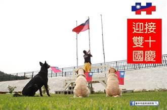 台中光復新村成全國最吸睛、最療癒的國慶升旗