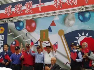 軍系慶雙十辦踩街活動 強調捍衛中華、反台獨、確保和平