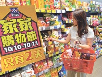 拚回饋 全聯家家購物節 兩天估創16億業績