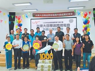 台灣好農電商平台 拓外銷商機
