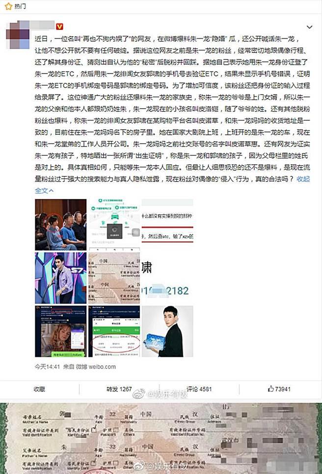 有網友爆料朱一龍隱婚生子,還有小孩出生證明。(圖/翻攝自娛樂有飯微博)