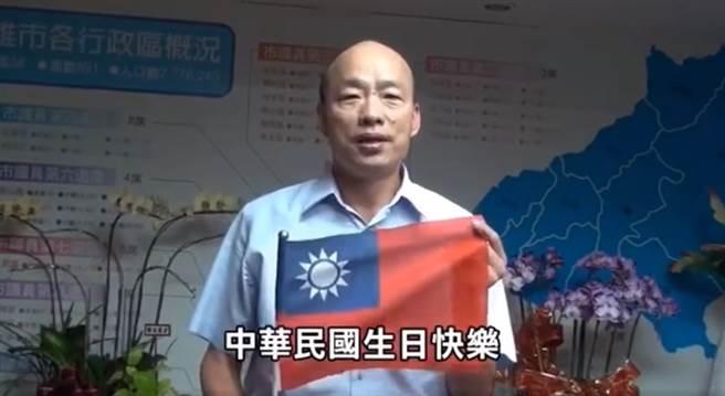 3年前韓國瑜時任國民黨高雄市黨部主委為國慶所拍影片。(圖/翻攝自臉書粉絲專頁「韓黑父母不崩潰」)