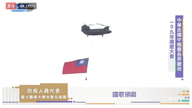 國慶日,運輸直升機吊掛巨幅國旗進場。(圖/中時新聞網)