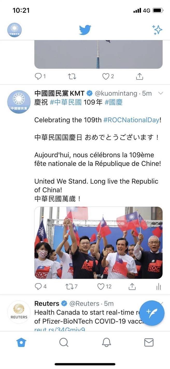 國民黨推特今天糾正駐美代表蕭美琴「台灣109年生日快樂」說法。(摘自國民黨推特)