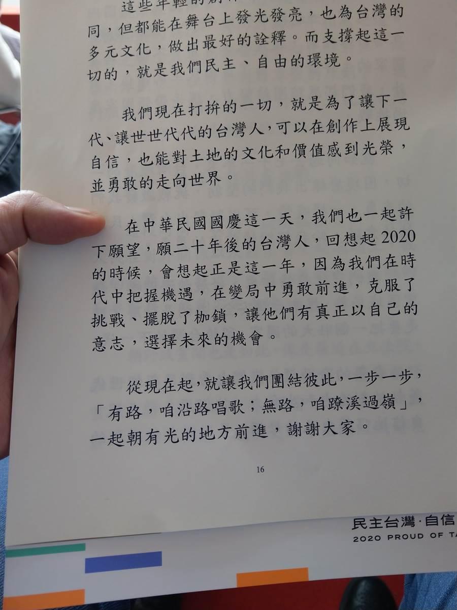 國慶文告講稿紙本。(圖/取自鄭運鵬臉書)