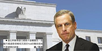 華爾街:Fed寬鬆明年漸退場
