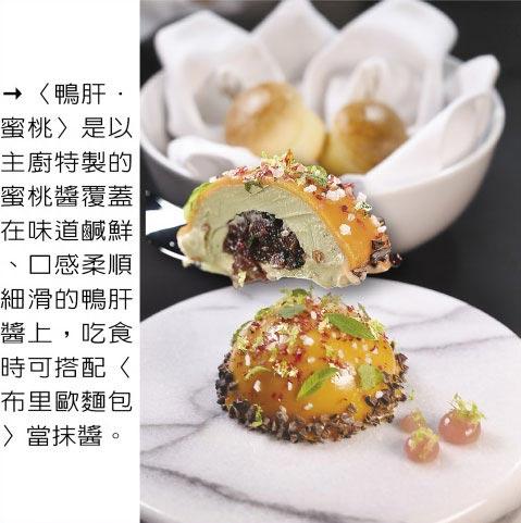 〈鴨肝.蜜桃〉是以主廚特製的蜜桃醬覆蓋在味道鹹鮮、口感柔順細滑的鴨肝醬上,吃食時可搭配〈布里歐麵包〉當抹醬。圖/姚舜