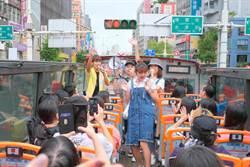 鼓鼓帶粉絲搭巴士遊台北 延申舞台「比蕭秉治長」